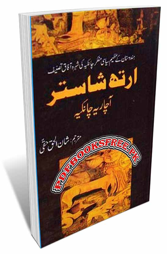 Arthashastra Urdu Version by Kautilya Chanakya Pdf Free Download