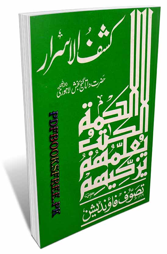 Kashful Asrar Urdu by Hazrat Data Ganj Bakhsh Ali Hajveri Pdf Free Download