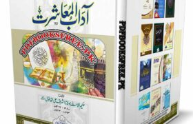Adab ul Muashrat by Maulana Ashraf Ali Thanvi Pdf Free Download