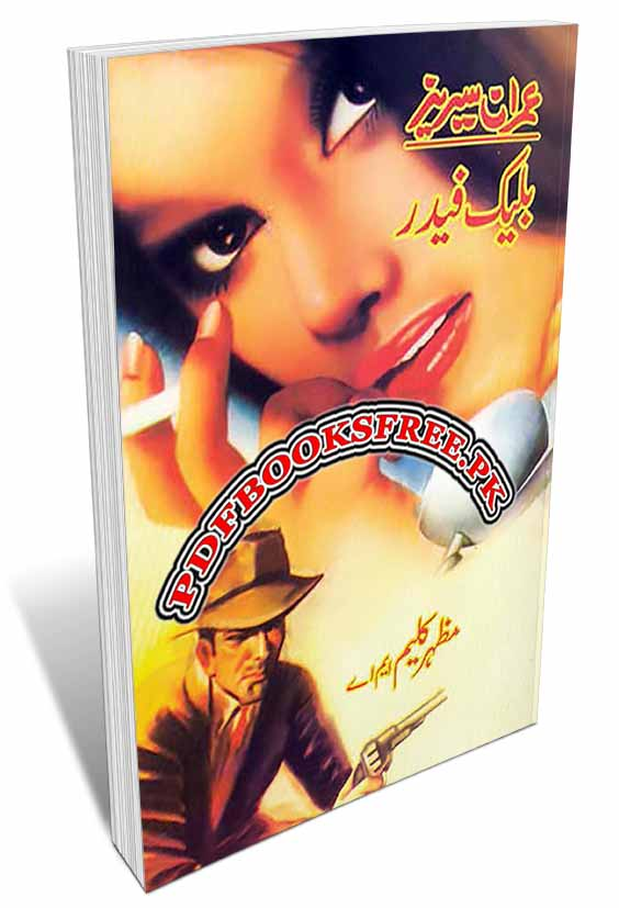 Black Feather Novel by Mazhar Kaleem M.A Pdf Free Download