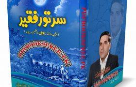 Sartor Faqir by Amjad Ali Utman Khel