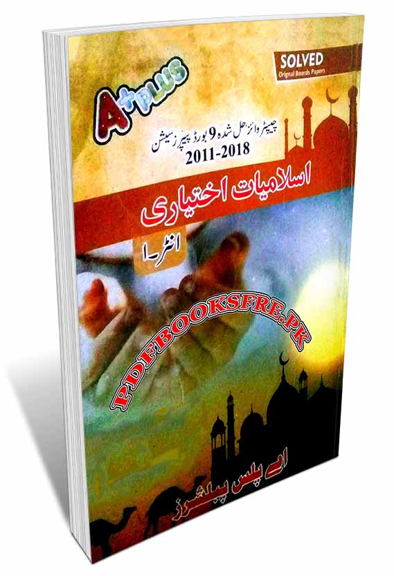 Islamiat Ikhtiyari Past Papers Solved 1st Year 2011 To 2018 All Punjab Board Pdf Free Download