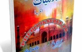 Islamiyat Lazmi Past Papers Solved 1st Year 2011 To 2018 All Punjab Board Pdf Free Download