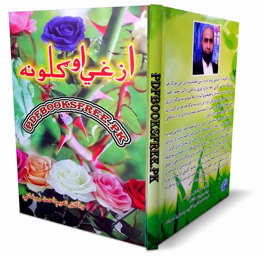 Azghi Ao Guloona Pashto Poetry by Dr. Naveed Ahmed Roghani Pdf Free Download