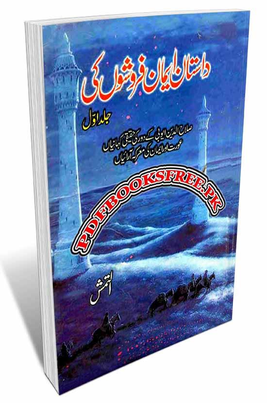 Dastan Iman Faroshon Ki by Inayatullah Altamash Pdf Free Download