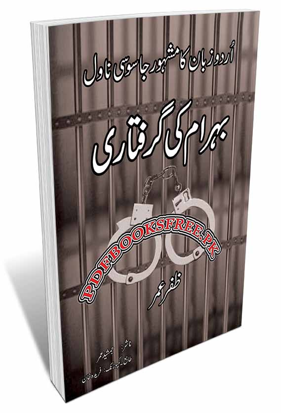 Behram Ki Giriftari Novel by Zafar Umar Pdf Free Download