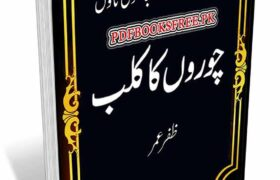 Choron Ka Club Novel by Zafar Umar Pdf Free Download