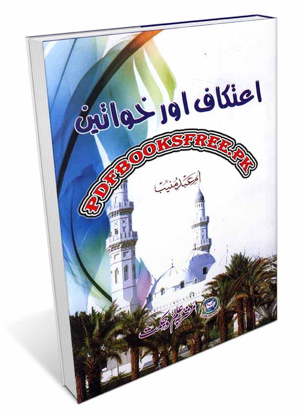 Itikaf Aur Khawteen by Umm e Abd Muneeb