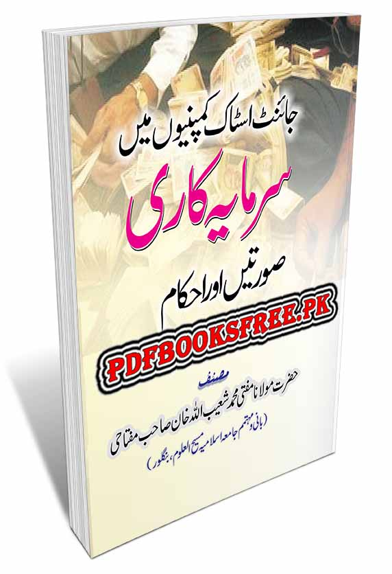 Joint Stock Companion Main Sarmaya Kari by Mufti Shuaibullah Khan Pdf Free Download