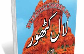 Lal Kathor Novel by Zafar Umar Pdf Free Download