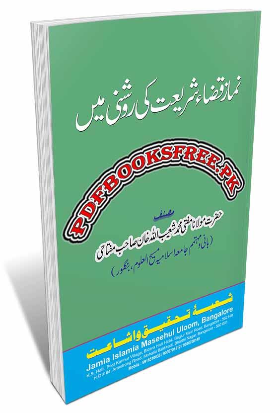 Namaz e Qaza by Mufti Muhammad Shuaibullah Khan