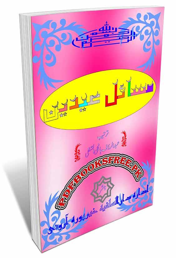 Masail e Eidain by Abdur Rauf Hanji Al-Salafi