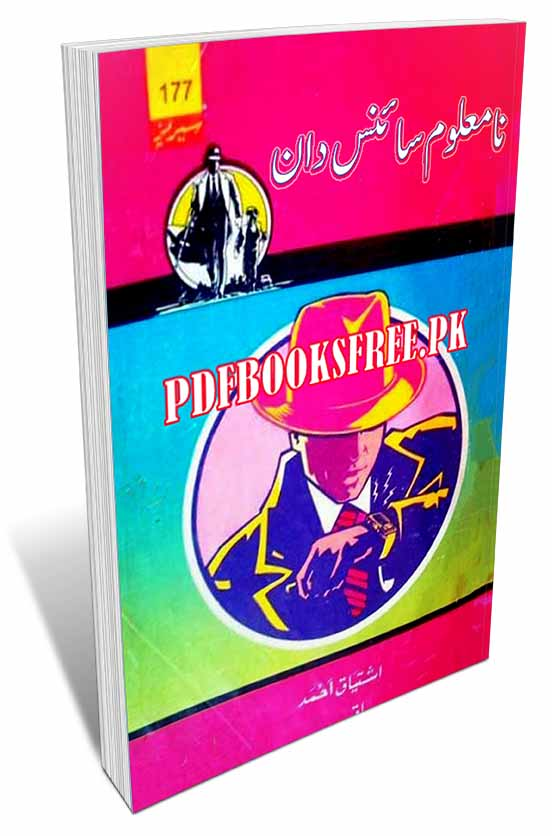 Na Maloom Sciencedan Novel by Ishtiaq Ahmad