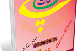 70 True Islamic Stories in Urdu By Hafiz Abdul Shakoor Pdf Free Download