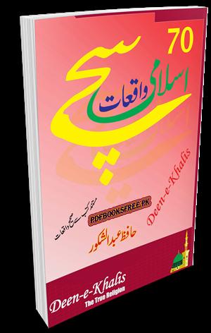 70 True Islamic Stories in Urdu By Hafiz Abdul Shakoor Pdf Free Download