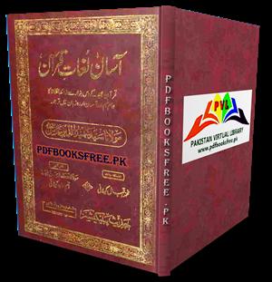 Asaan Lughat e Quran By Maulana Syed Shaheeduddin Banarasi Pdf Free Download