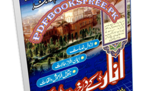 History of Darul Uloom Deoband in Urdu