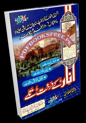 History of Darul Uloom Deoband in Urdu